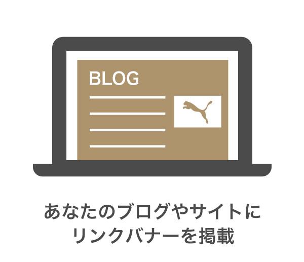 あなたのブログやサイトにリンクバナーを掲載