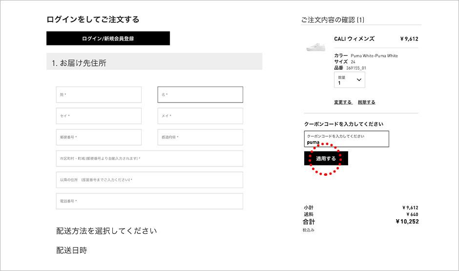 クーポンコード入力欄にクーポンコードを入力し、適用するをクリックしてください。