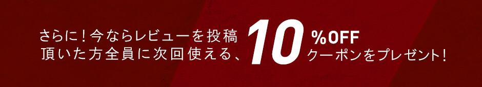 """""""さらに、今だけ全員に次回使える10%オフクーポンプレゼント!""""/"""